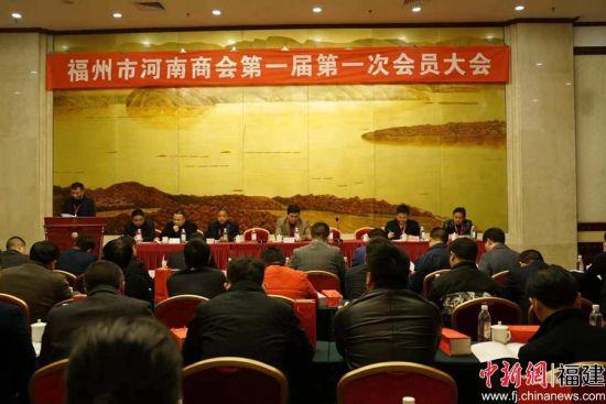 福州市河南商会在福州成立 张震当选首任会长