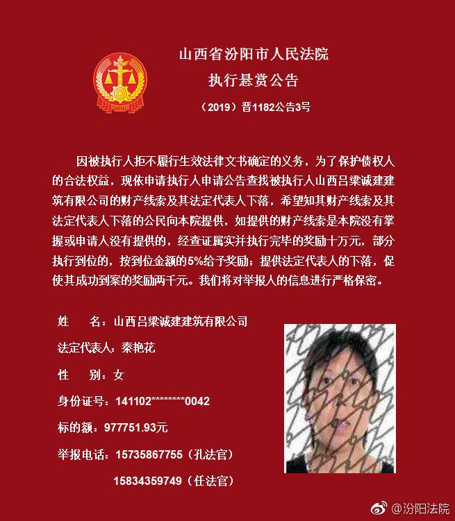 【悬赏公告】汾阳市人民法院执行悬赏公告
