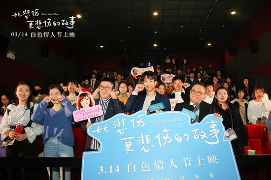 《比悲伤更悲伤的故事》北京首映男女老少泪崩
