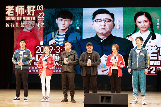 《老师·好》奔赴广州路演 于谦现场被表白