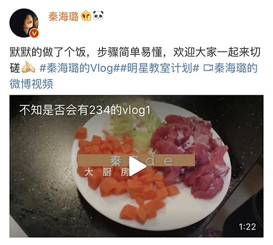 秦海璐下厨全程未出镜 网友:能安排个解说吗
