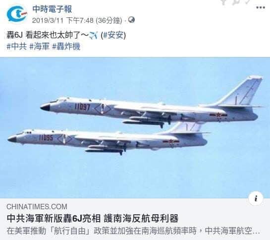 """台媒夸解放军轰-6J轰炸机护南海""""太帅"""" 绿营又开始""""酸葡萄""""了"""