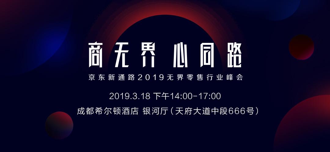京东新通路2019无界零售行业峰会即将到来