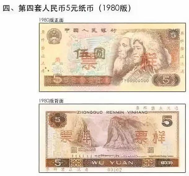 注意!这些人民币已停止流通,5月1日起银行也不