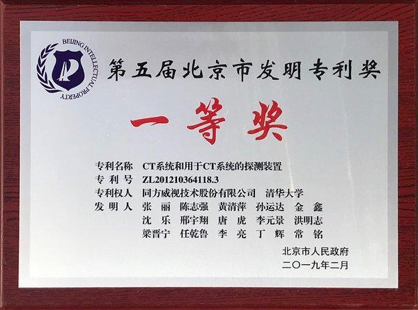 同方威视与清华大学共同申请的CT专利获北京市发明专利奖一等奖