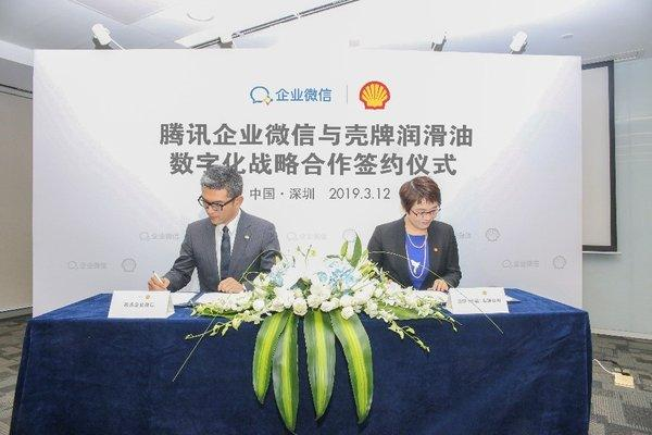 腾讯企业微信与壳牌润滑油战略签约