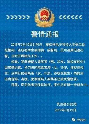 桂林电子科技大学发生一起学生伤害案件