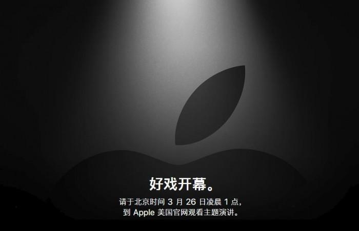 苹果正式发布邀请函 3月26日凌晨将召开发布会