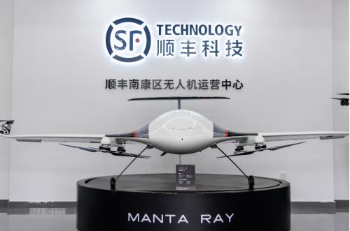 顺丰科技无人机再获民航局运输司认可