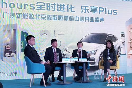 深化渠道布局 北京第4家广汽新能源25hours体验中心开业