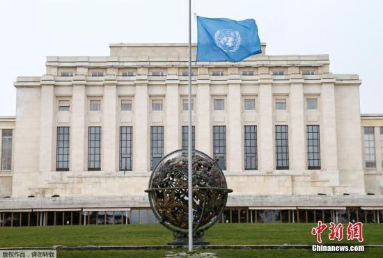 联合国降半旗 缅怀埃航坠机事故中的所有遇