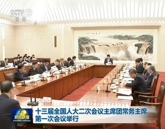 十三届全国人大二次会议主席团常务主席第一次会议举行