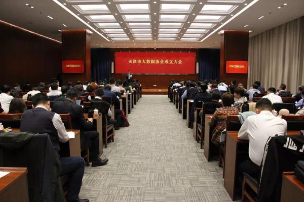 天津市大数据协会正式成立