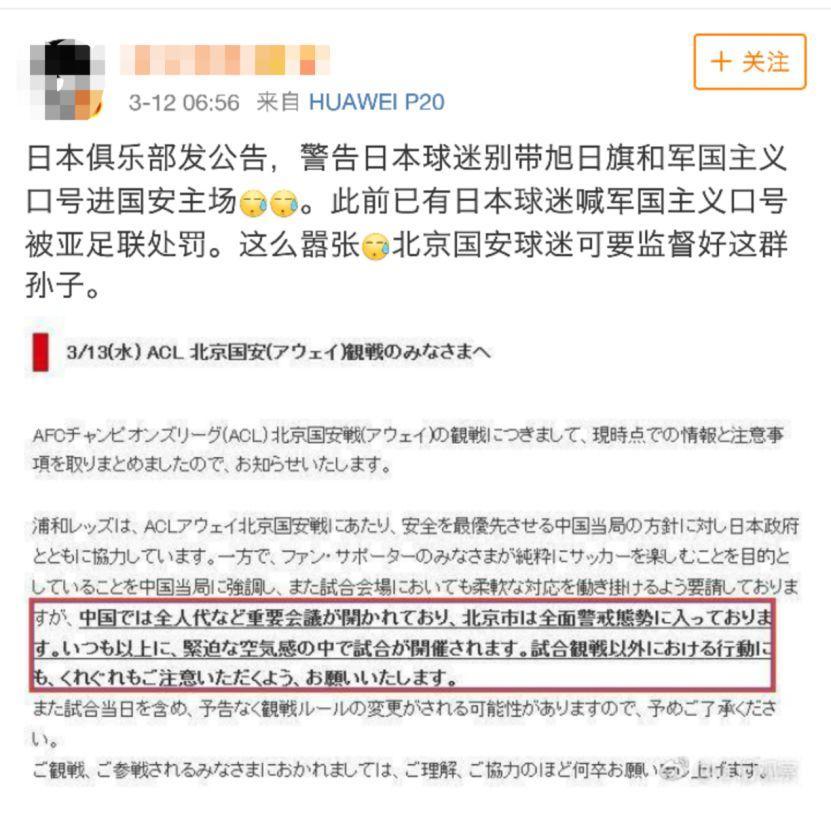 """【亚冠】日俱乐部警告球迷别带""""旭日"""