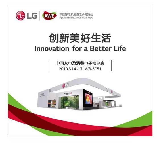 AWE 2019:LG展出目前尺寸最大的8K OLED电视