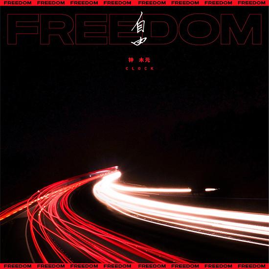 请许我放荡不羁爱自由 钟木元单曲《自由》上线