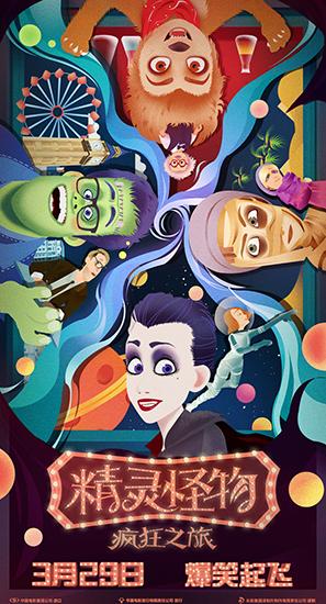 《精灵怪物》曝手绘版海报 一家四口反差萌
