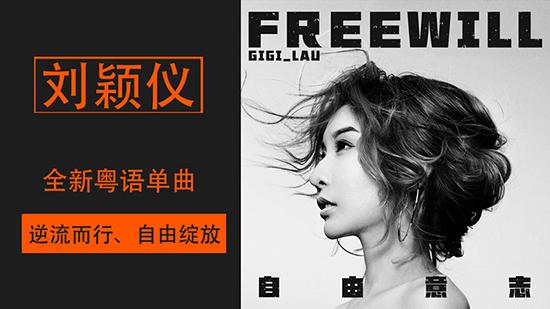 刘颖仪轻摇滚单曲《自由意志》获好评  MV上线