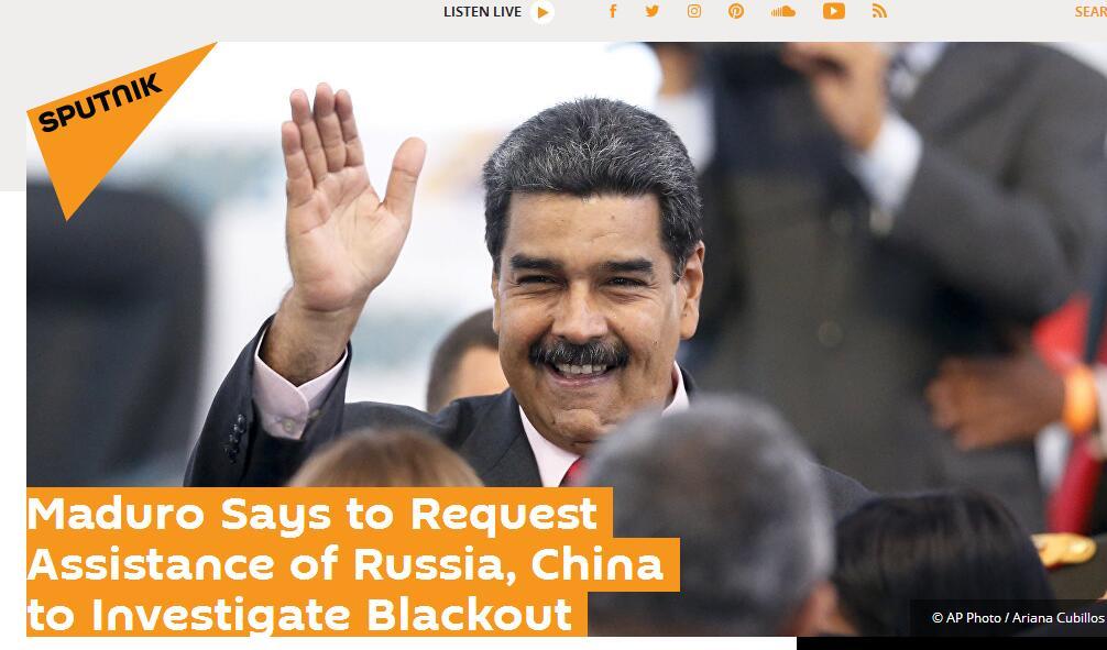 指责大停电是美网络攻击,马杜罗称将请求中俄等国协助调查