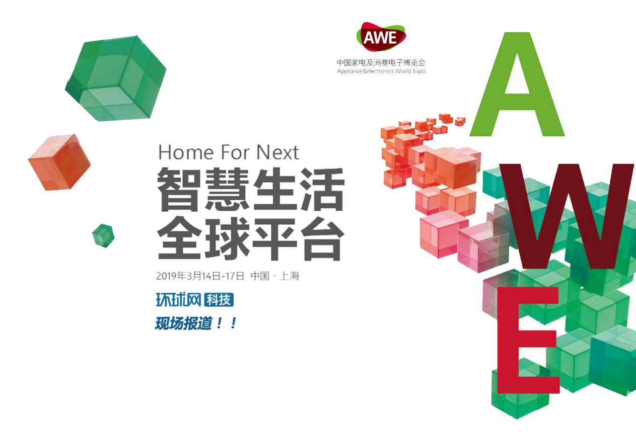 AWE2019中国家电及消费电子博览会
