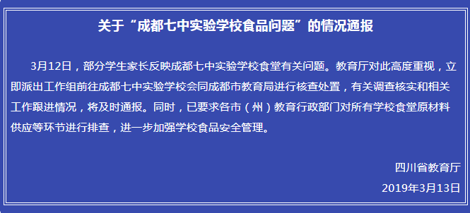 成都一学校食堂食材疑发霉 四川省教育厅:已派出工作组核查处置