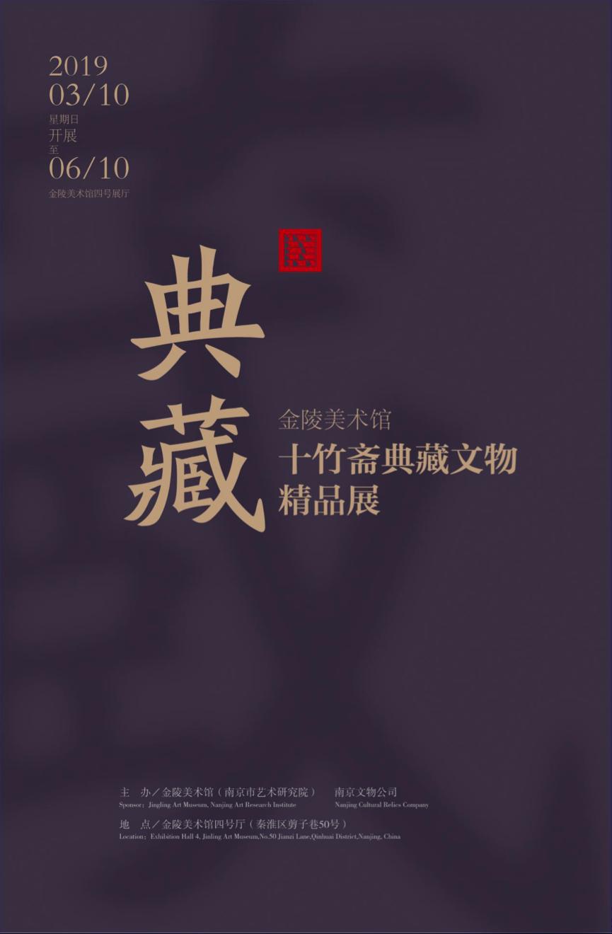 """""""金陵美术馆——十竹斋典藏文物精品展""""在南京开展"""