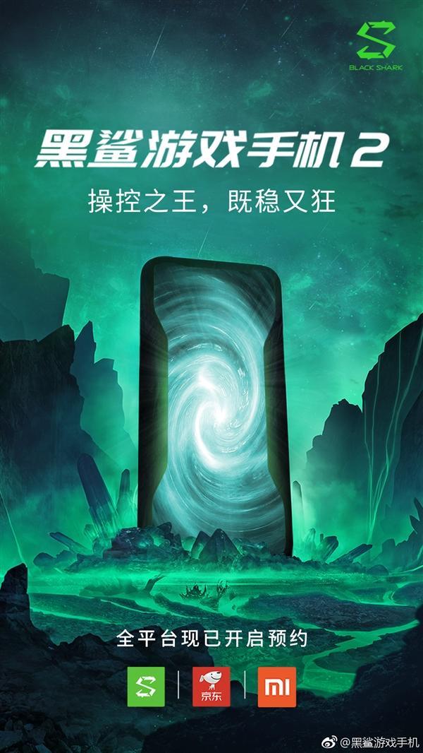 黑鲨游戏手机2在官网及小米商城开启预约 18日正式发布