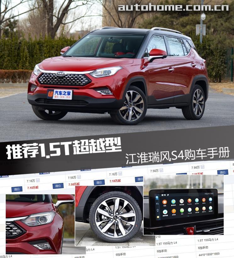 推荐1.5T超越型 江淮瑞风S4购车手册