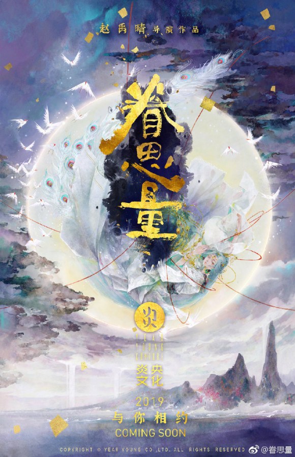 《眷思量》结合中国传统元素打造电影审美级别精品剧