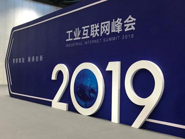 Moxa携工业通信新技术,亮相2019工业互联网峰会