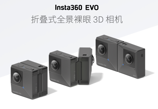 insta360 EVO上架:折叠式设计,用手机壳看裸眼3D