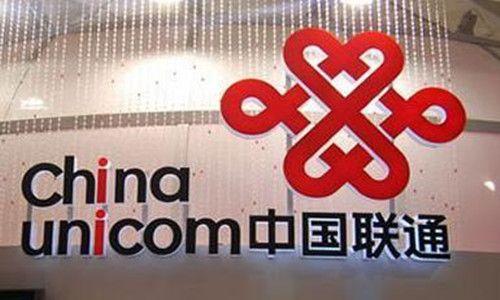 中国联通2018年净利大增 今年5G投资谨慎