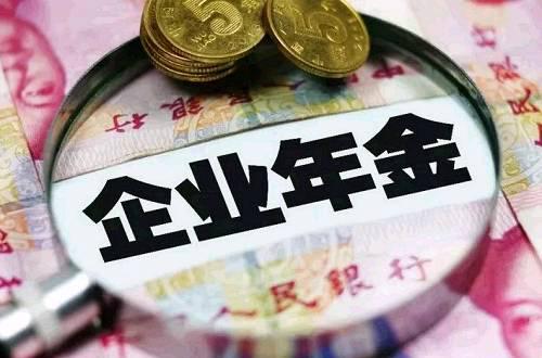 年金投资不宜过于关注短期波动