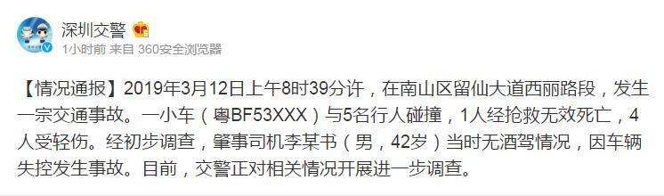 深圳发生一起交通事故 致1死4伤