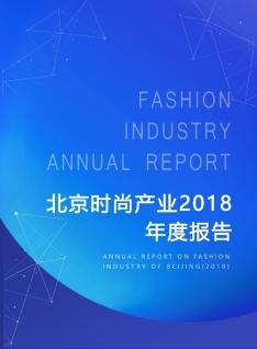 《北京时尚产业2018年度报告》