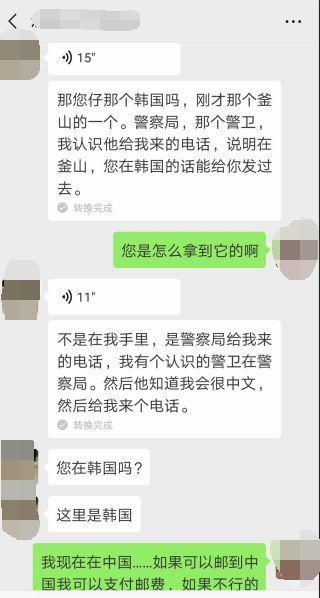小尹和热心华人的聊天记录