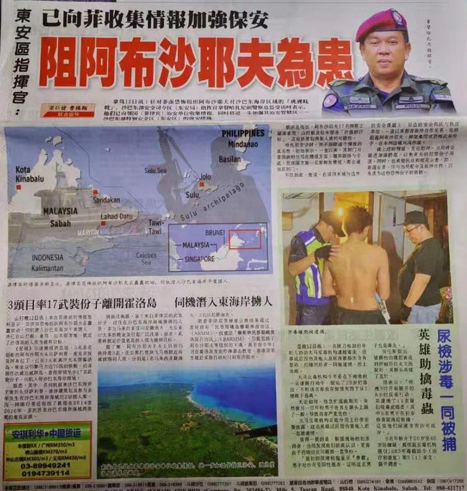 武装分子潜入菲马边境岛屿 中国总领馆提醒在沙