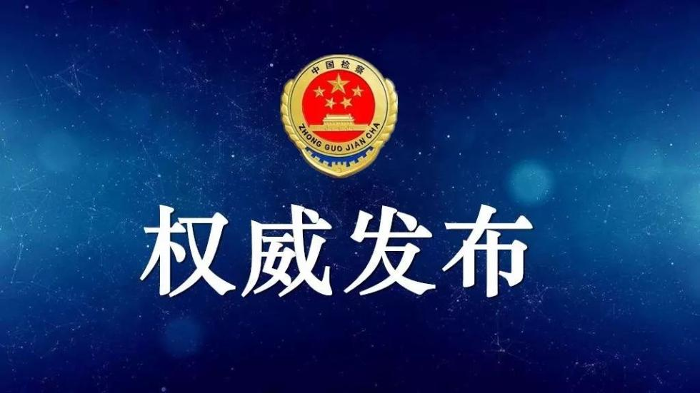 原上海安监局局长齐峻受贿、私分国有资产案一审宣判