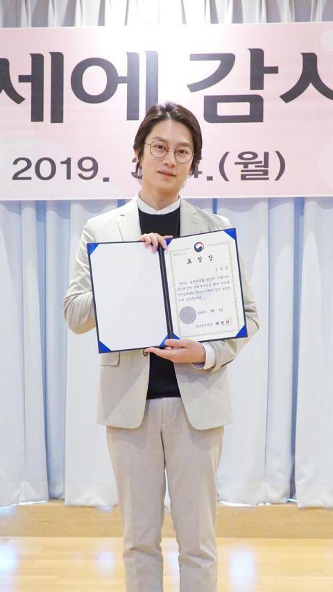 韩国纳税者之日 金希澈作为模范纳税人被授予了总统表彰