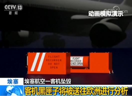 埃塞坠机遇难者家属现场祭奠 黑匣子将送往欧洲