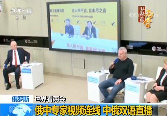 【世界看两会】俄罗斯卫星通讯社网络直播谈中国两会