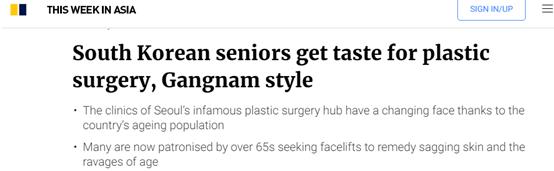 韩国整形新趋势:老年人成为整形医院常客,主要需求是......