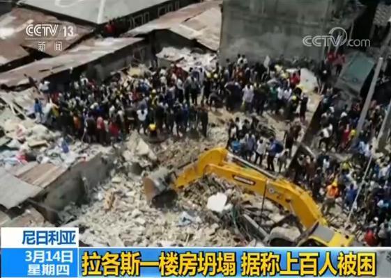 发生坍塌的是一栋三层或四层高的楼房