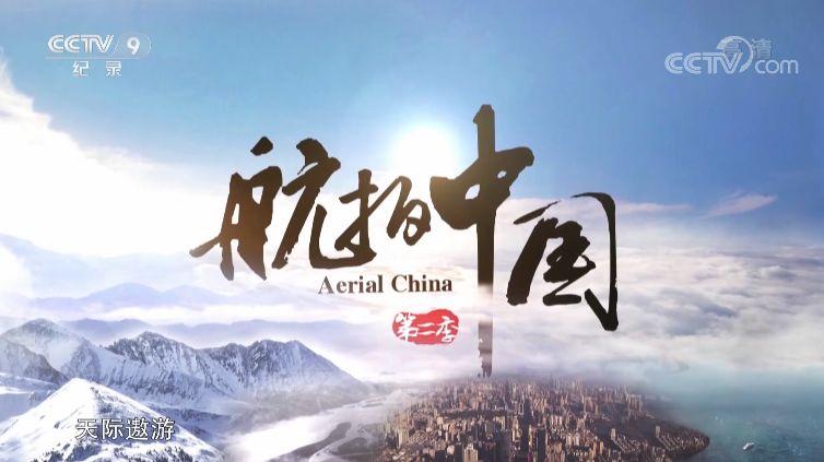 《航拍中国》遨游天际,带你俯瞰美丽中国!