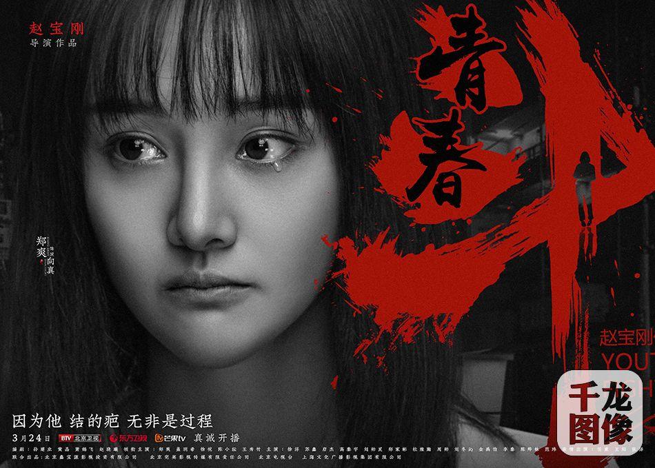"""郑爽哭了!赵宝刚《青春斗》再曝""""挫折版""""海报"""