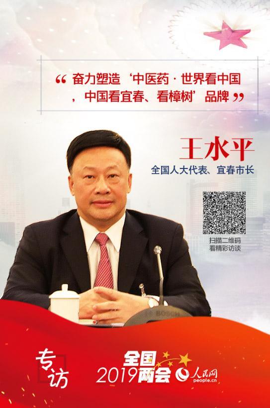 """王水平:奋力塑造""""中医药·世界看中国,中国看宜春、看樟树""""品牌"""