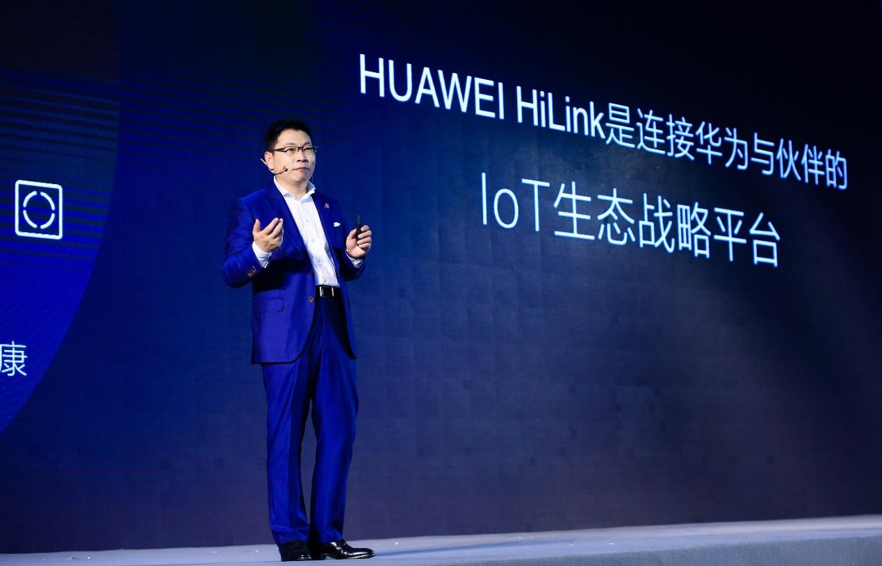 余承东:华为三年内打造中国智能家居第一生态