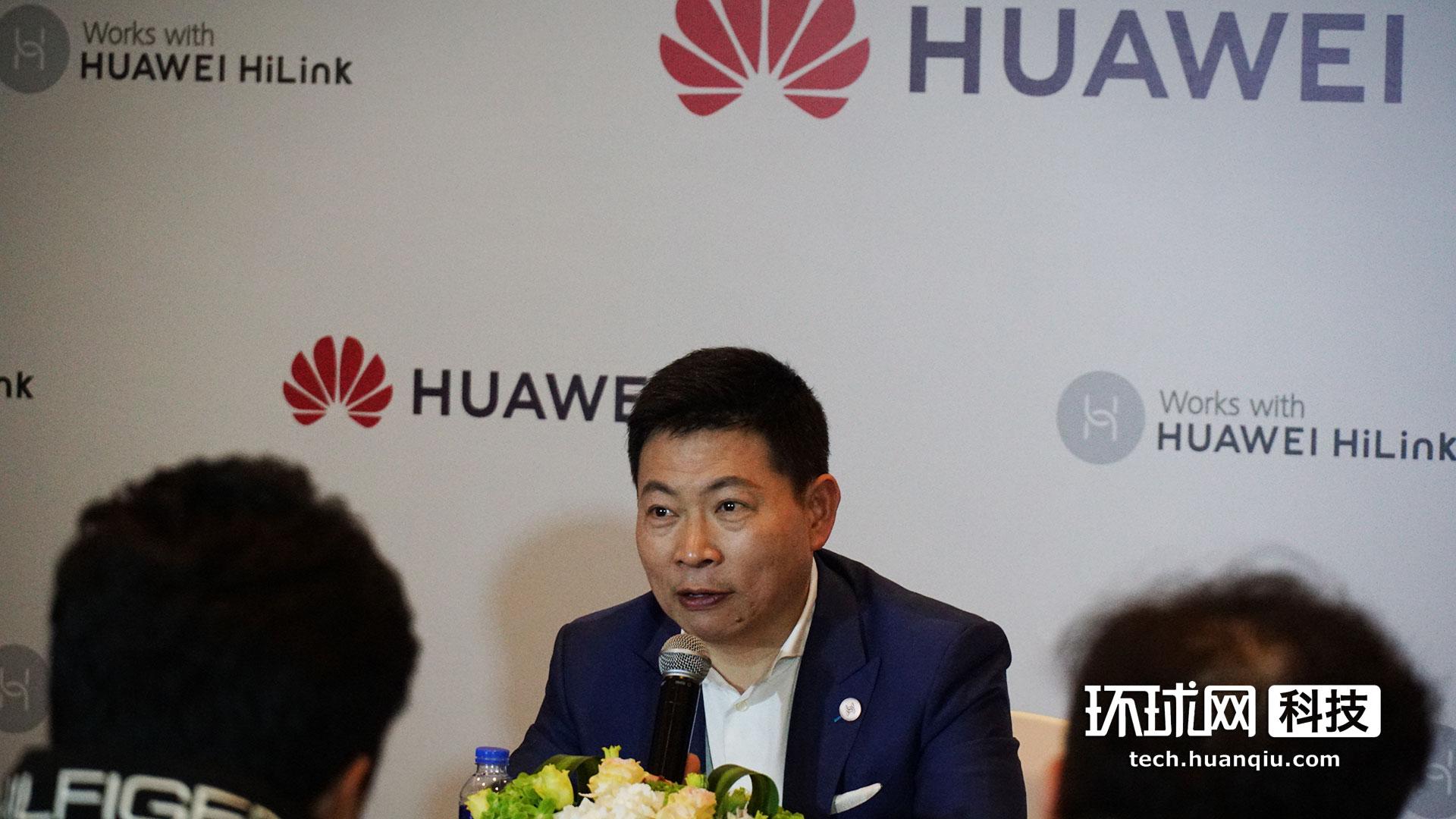 余承东:华为HiLink让不同品牌家电之间说普通话