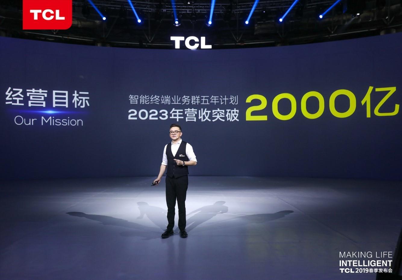 TCL加入AIoT混战 五年内营收要破2000亿