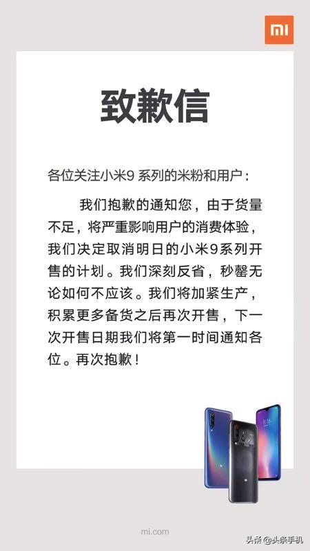小米9透明尊享版备货不足 取消开售计划